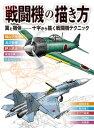 戦闘機の描き方 翼と機体ー 十字から描く戦闘機テクニック (