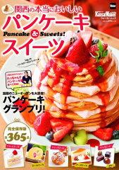 【楽天ブックスならいつでも送料無料】関西の本当においしいパンケーキ&スイーツ