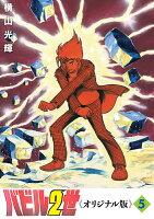 バビル2世 《オリジナル版》 5巻