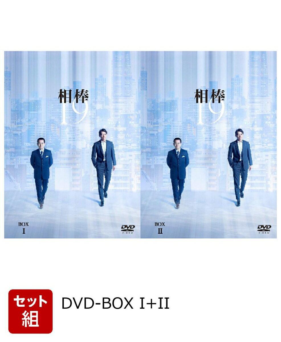 【セット組】相棒 season19 DVD-BOX I+II