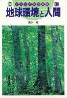【バーゲン本】地球環境と人間ージュニア自然図鑑10