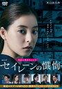 連続ドラマW セイレーンの懺悔 DVD-BOX [ 新木優子 ]