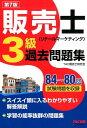 販売士(リテールマーケティング)3級過去問題集 第7版 [ TAC販売士研究会 ]