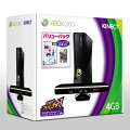Xbox 360 4GB + Kinect バリューパック