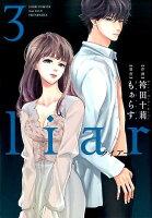 liar(3)
