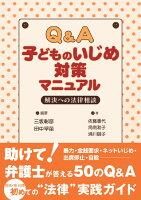Q&A子どものいじめ対策マニュアル