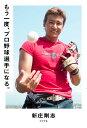 もう一度、プロ野球選手になる。 (一般書 284) [ 新庄 剛志 ]の商品画像