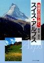 地理の目で歩くスイス・アルプス [ 坂本英夫 ]%3f_ex%3d128x128&m=https://thumbnail.image.rakuten.co.jp/@0_mall/book/cabinet/6642/9784779506642.jpg?_ex=128x128