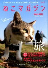【楽天ブックスならいつでも送料無料】ねこマガジン(vol.1) [ 中山祥代 ]
