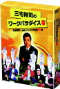 三宅裕司のワークパラダイス 〜生瀬勝久 伝説のひとり不可思議20職〜 DVD-BOX [ 三宅裕司 ]