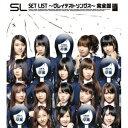 SET LIST - グレイテストソングス - 完全盤 [ AKB48 ]
