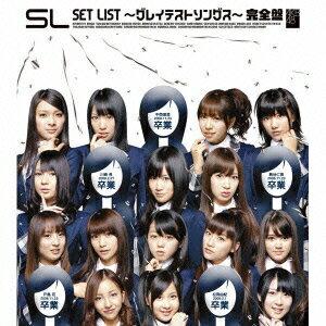 【楽天ブックスならいつでも送料無料】SET LIST - グレイテストソングス - 完全盤 [ AKB48 ]