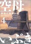 空母いぶき(4) (ビッグ コミックス) [ かわぐち かいじ ]