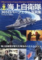 海上自衛隊365日パーフェクト写真集