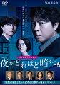 連続ドラマW 夜がどれほど暗くても DVD-BOX