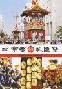 【送料無料】京都・祇園祭