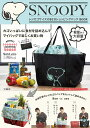SNOOPY レジカゴサイズのBIGショッピングバッグ BOOK