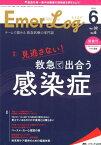 エマログ(第32巻6号(2019 6)) チームで読める救急医療の専門誌 特集:見逃さない!救急で出合う感染症