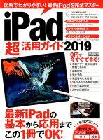 iPad超活用ガイド(2019)