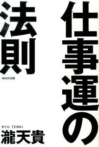 【送料無料】仕事運の法則 [ 瀧天貴 ]
