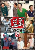 ごぶごぶBOX7