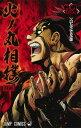 火ノ丸相撲 23 (ジャンプコミックス) [ 川田 ]