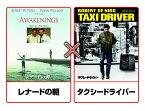レナードの朝/タクシードライバー【Blu-ray】 [ ロバート・デ・ニーロ ]
