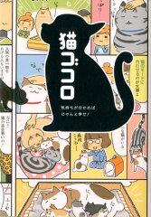 【送料無料】猫ゴコロ [ リベラル社 ]