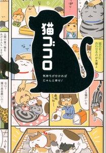 【楽天ブックスならいつでも送料無料】猫ゴコロ [ リベラル社 ]