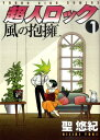 超人ロック風の抱擁(1) (ヤングキングコミックス) [ 聖悠紀 ]