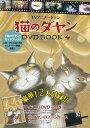 TVアニメ猫のダヤンDVD BOOK(4)