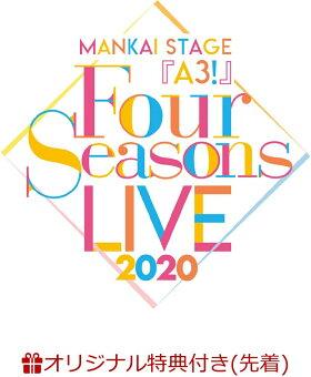 【楽天ブックス限定先着特典】MANKAI STAGE『A3!』Four Seasons LIVE 2020(ブロマイド5枚セット(冬組))