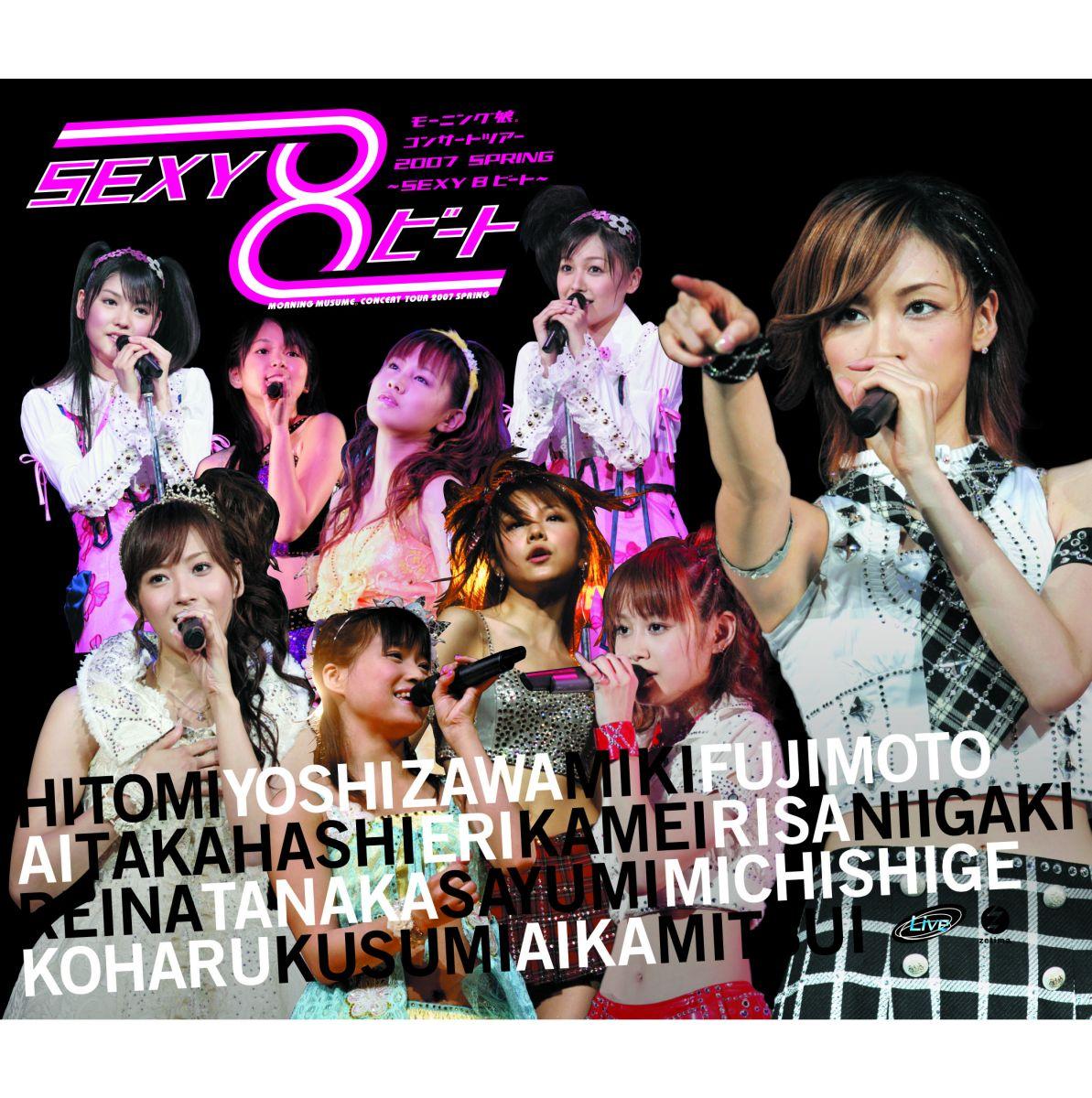 モーニング娘。コンサートツアー2007春 SEXY8ビート【Blu-ray】