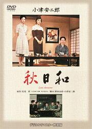 あの頃映画 松竹DVDコレクション 60's Collection::秋日和