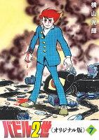 バビル2世 《オリジナル版》 7巻
