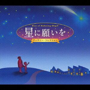 星に願いを〜α波オルゴール・ベスト〜 [ (オルゴール) ]
