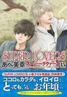 SUPER LOVERS 第15巻