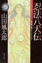 忍法八犬伝 (角川文庫) [ 山田風太郎 ]
