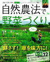 【送料無料】自然農法で野菜づくり