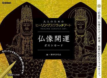 仏像開運ポストカード (大人のためのヒーリングスクラッチアート) [ 田中 ひろみ ]