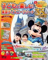 子どもと楽しむ! 東京ディズニーリゾート 2018-2019 35周年スペシャル