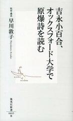 【楽天ブックスならいつでも送料無料】吉永小百合、オックスフォード大学で原爆詩を読む [ 早川...