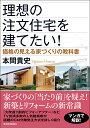 理想の注文住宅を建てたい! 価格の見える家づくりの教科書 [