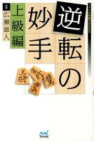 【バーゲン本】逆転の妙手 上級編