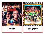 フック/ジュマンジ【Blu-ray】