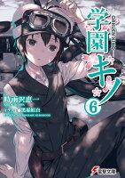 学園キノ 6 (電撃文庫)