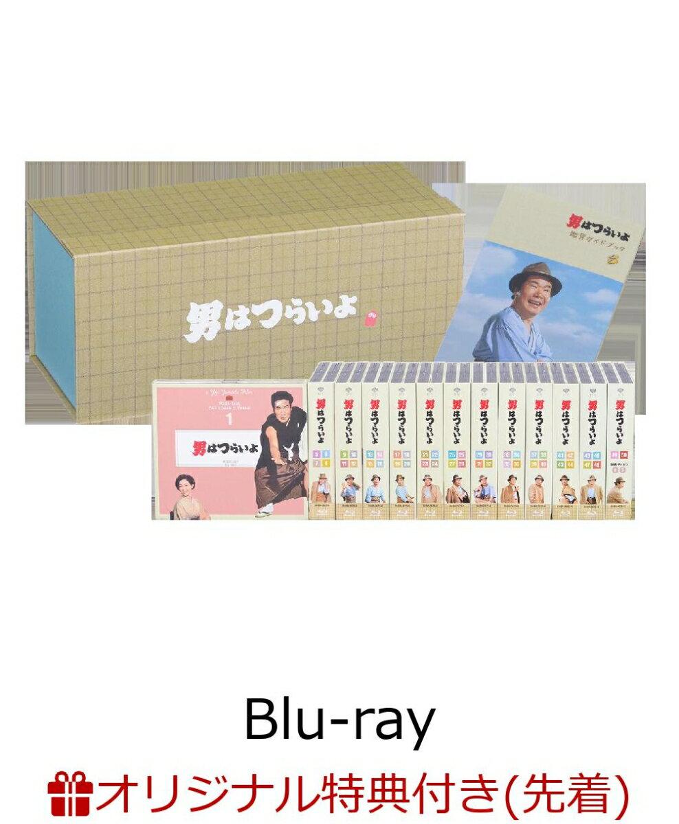 【楽天ブックス限定先着特典+先着特典】男はつらいよ 全50作ブルーレイボックス(オリジナル腹巻+マドンナポスター)【Blu-ray】
