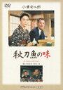 あの頃映画 松竹DVDコレクション 60's Collection::秋刀魚の味 [ 笠智衆 ]
