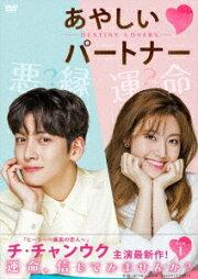 あやしいパートナー 〜Destiny Lovers〜 DVD-BOX1