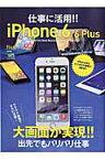 仕事に活用!!iPhone 6/6 Plus 大画面が実現!!出先でもバリバリ仕事 (エイムック)